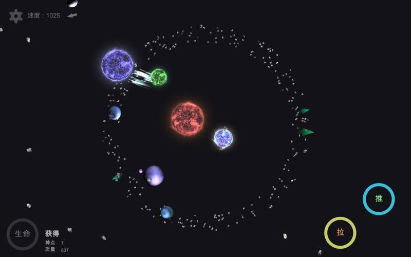 我的梦幻宇宙 - 流浪星球