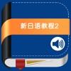 新日语基础教程2
