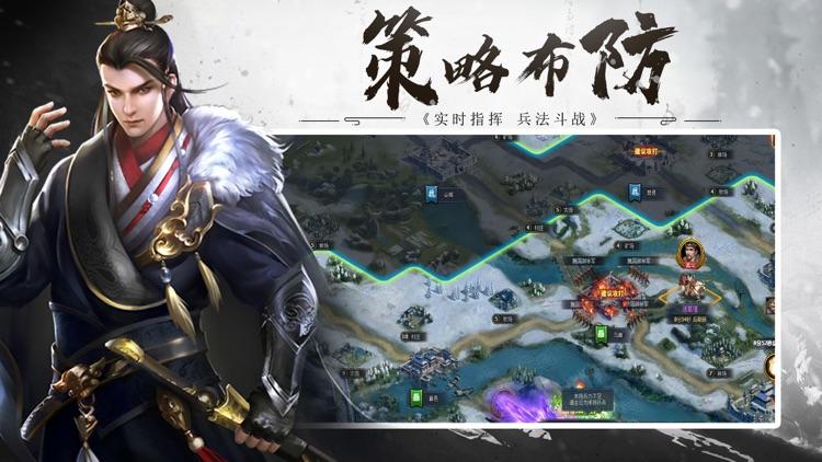 乱世三国:横扫九州 screenshot-4