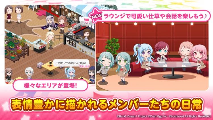 バンドリ! ガールズバンドパーティ! screenshot-5