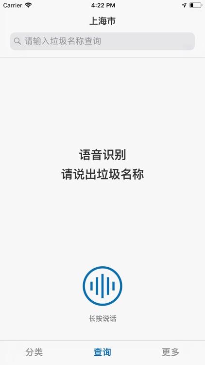 全国垃圾分类查询-上海等城市垃圾分类指南