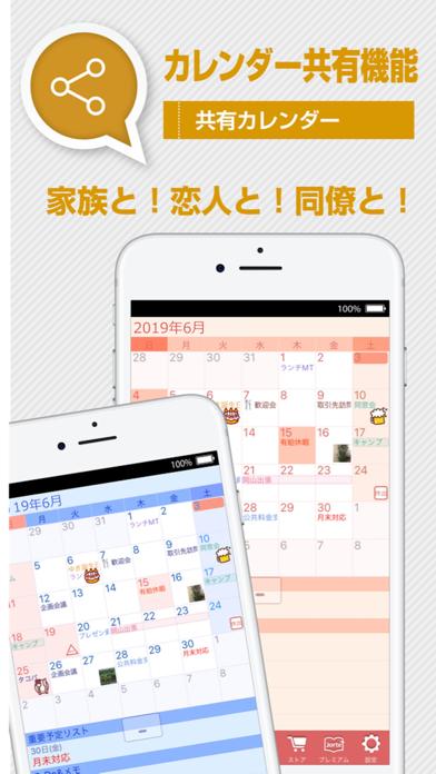 ジョルテ カレンダー&システム手帳でスケジュール管理 ScreenShot2