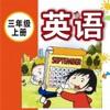 外研版新标准小学英语(一年级起点)-三年级上册
