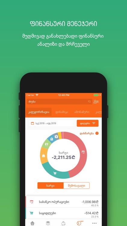 BOG mBank - Mobile Banking screenshot-5