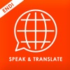 Translate+ & Traductor & Speak Reviews