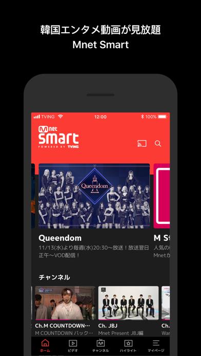 Mnet Smartのおすすめ画像1