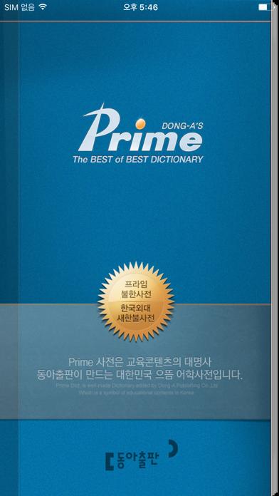 프라임 불한/한국외대 새한불사전のおすすめ画像1