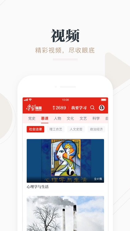 学习强国 screenshot-1