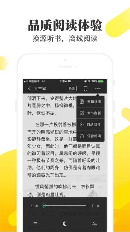 淘淘小说-全本小说追书大全 screenshot-3