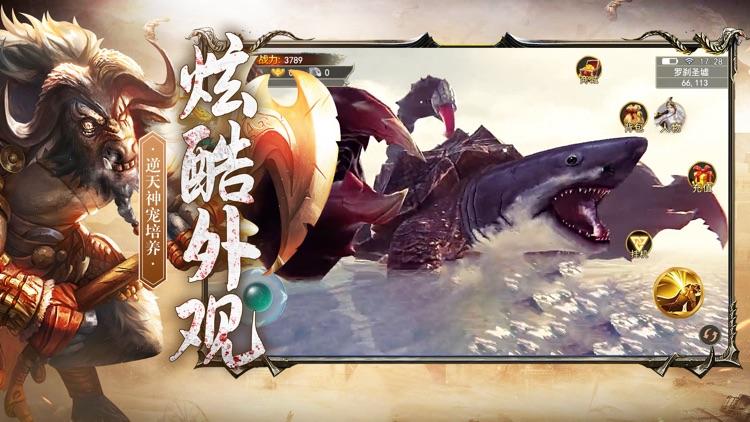 山海经外传-吞天异兽 screenshot-4