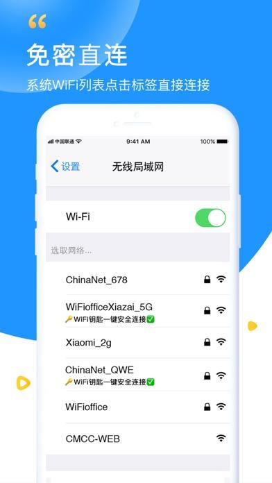 WiFi钥匙-安全极速wifi上网管家 用于PC