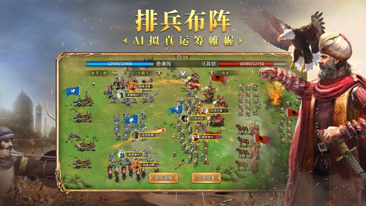 英雄之城II-全球战争策略手游 screenshot-3