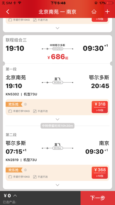 中国联航 screenshot three