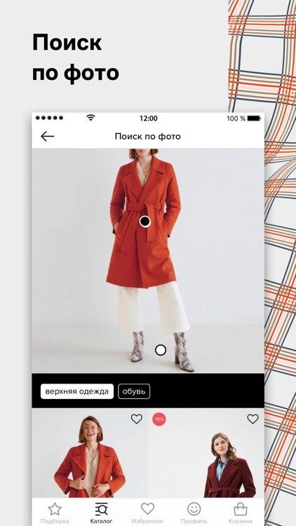 Lamoda: одежда и обувь онлайн screenshot-8