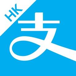 支付寶hk的圖片搜尋結果