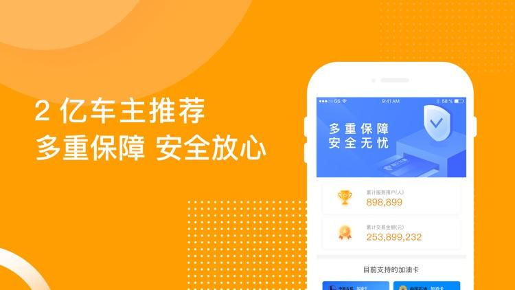 加仑车服加油-65折中国石化加油卡充值 screenshot-4