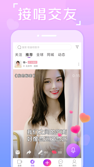 抱抱 - 真人社交直播 Screenshot