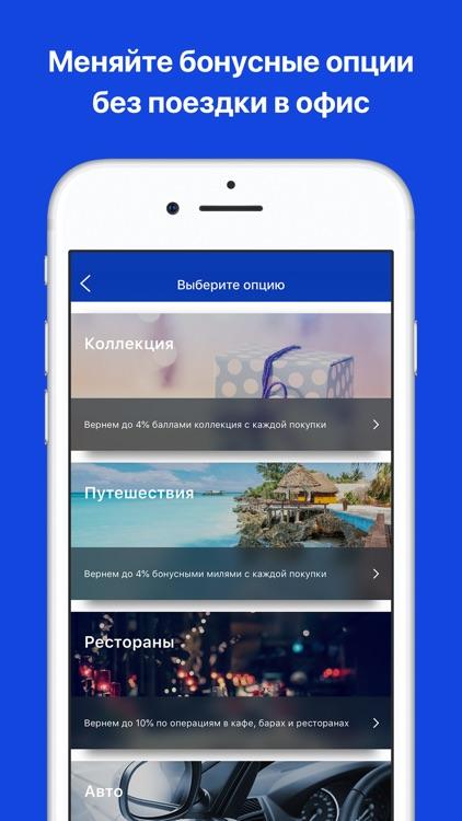 ВТБ-Онлайн screenshot-7