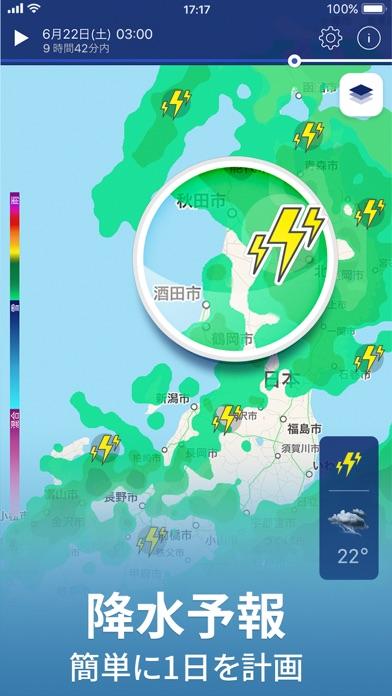 天気レーダー: 気温・天気予報アプリ ScreenShot2