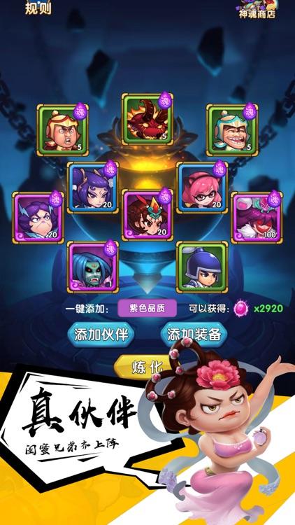 三国无双暴走团 screenshot-3