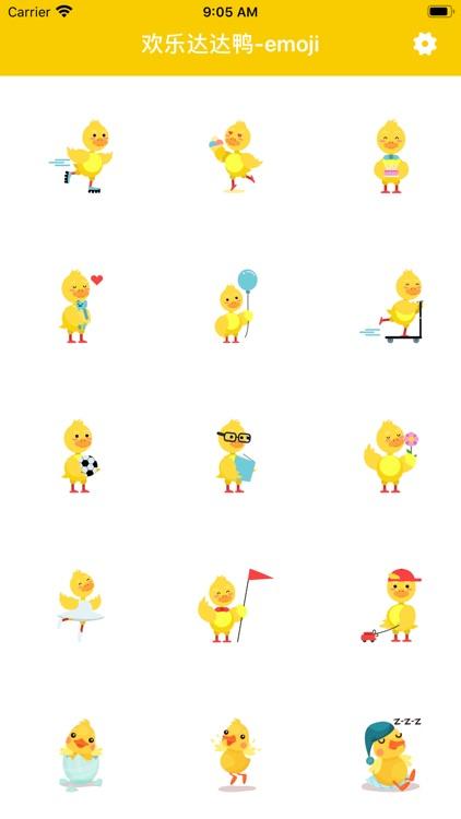 欢乐达达鸭-stickers