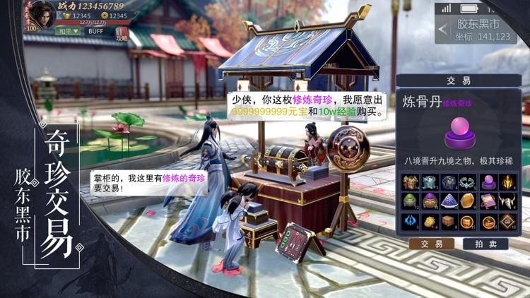 明月天涯 - 江湖侠客传说武侠游戏! screenshot-4