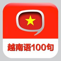 越南语基本句型100句