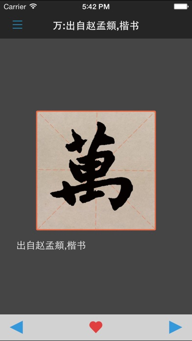 赵孟頫书法字典:5千多赵体包括草篆隶楷行のおすすめ画像1