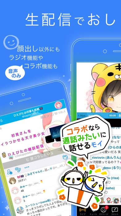 ツイキャス・ライブ ScreenShot0