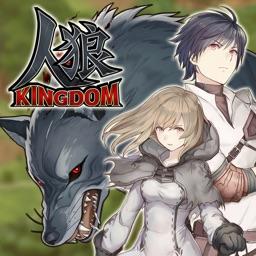 人狼KINGDOM