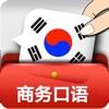 韩语商务口语