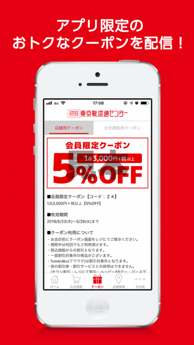東京靴流通センター 公式アプリのおすすめ画像2