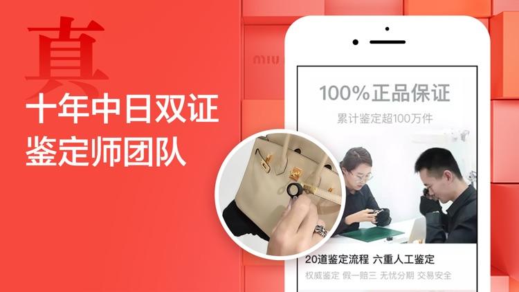 心上-闲置奢侈品交易平台 screenshot-3