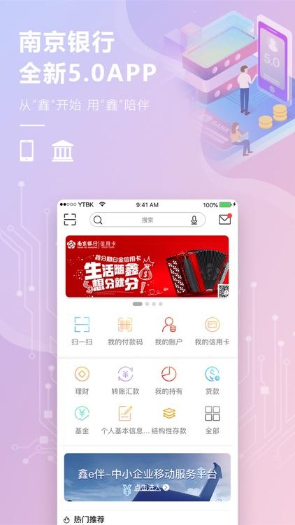 南京银行 screenshot-0