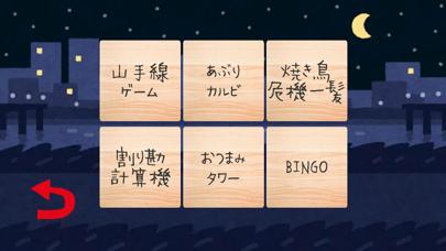 飲み会しようぜ screenshot 3