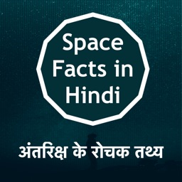 Space & Solar Facts in Hindi