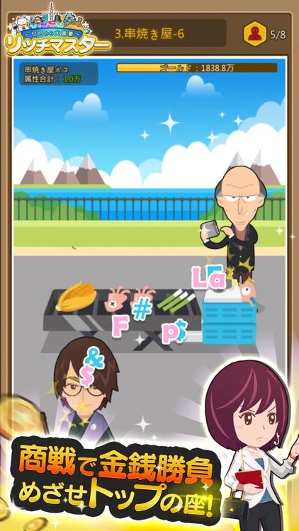 リッチマスター~ゼロから大富豪~ screenshot-4