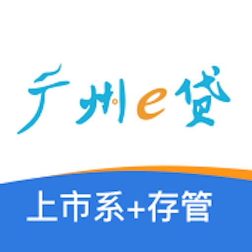 广州e贷-上市背景的网贷出借平台