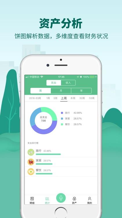 麦丘记账-智能语音快速记账软件 screenshot-4
