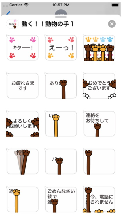 動く!!動物の手1ステッカー screenshot-3