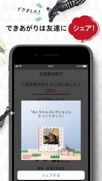 フォトブック・写真アルバム 作成アプリ しまうまブック screenshot-4