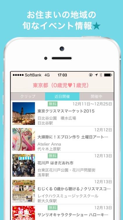 ママタイムズ :妊娠・出産・育児中のママ応援アプリ screenshot-3