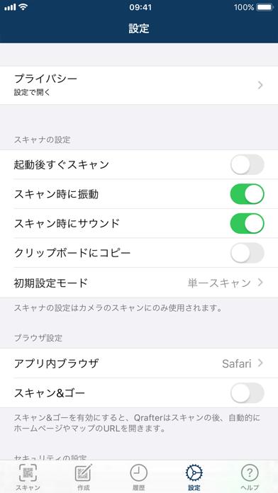 Qrafter ・ QR コードリーダ ScreenShot3