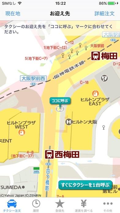 日本タクシー スマート配車のおすすめ画像1