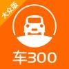 车300-人人都在用的二手车评估估价平台