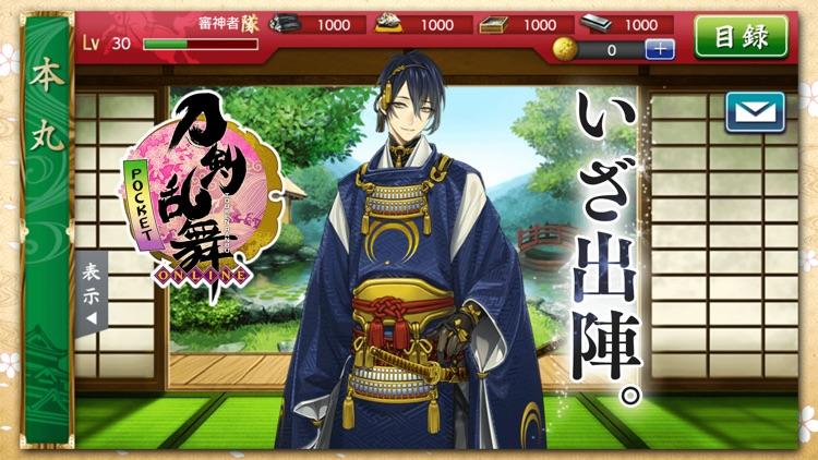 刀剣乱舞-ONLINE- Pocket screenshot-0