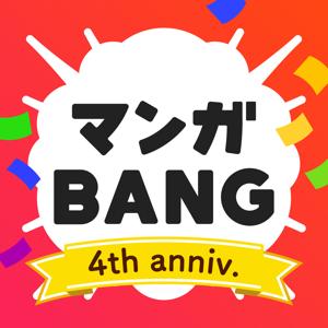 マンガBANG!人気漫画が毎日読めるマンガアプリ ios app