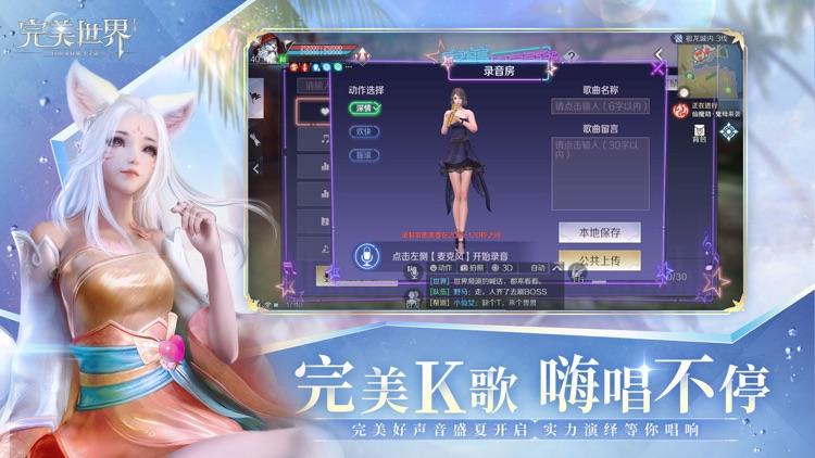 完美世界 screenshot-4