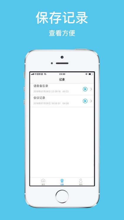录音转文字助手-语音转换文字&音频转文字软件 screenshot-6