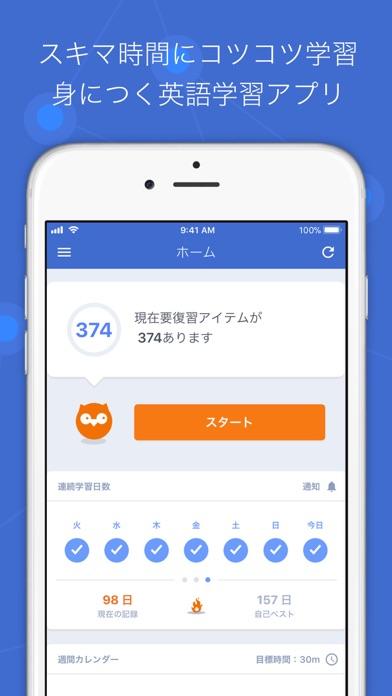 英語学習 iKnow! ScreenShot0